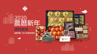 2020-chinese-new-year-gift-hk