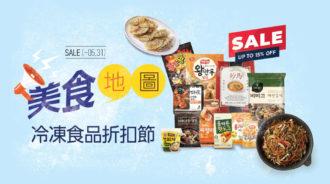 frozen-food-202005-hk