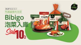 bibigo-2005-hk
