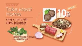 meat-sale-2020-05-hk